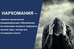 Междунар.день-борьбы-с-наркоманией-2