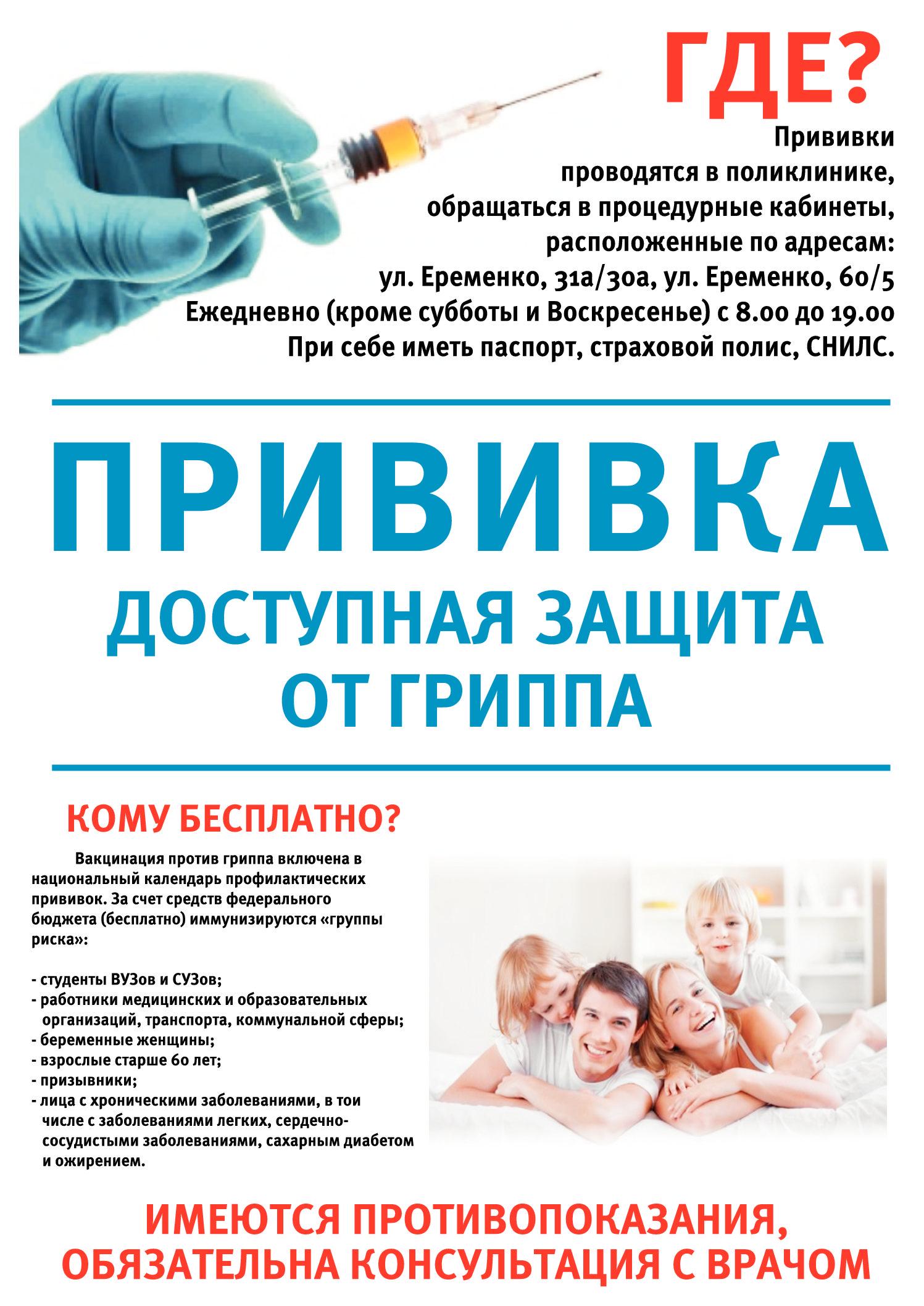Запись к терапевту Ростов-на-Дону мобильная медицина ростов на дону